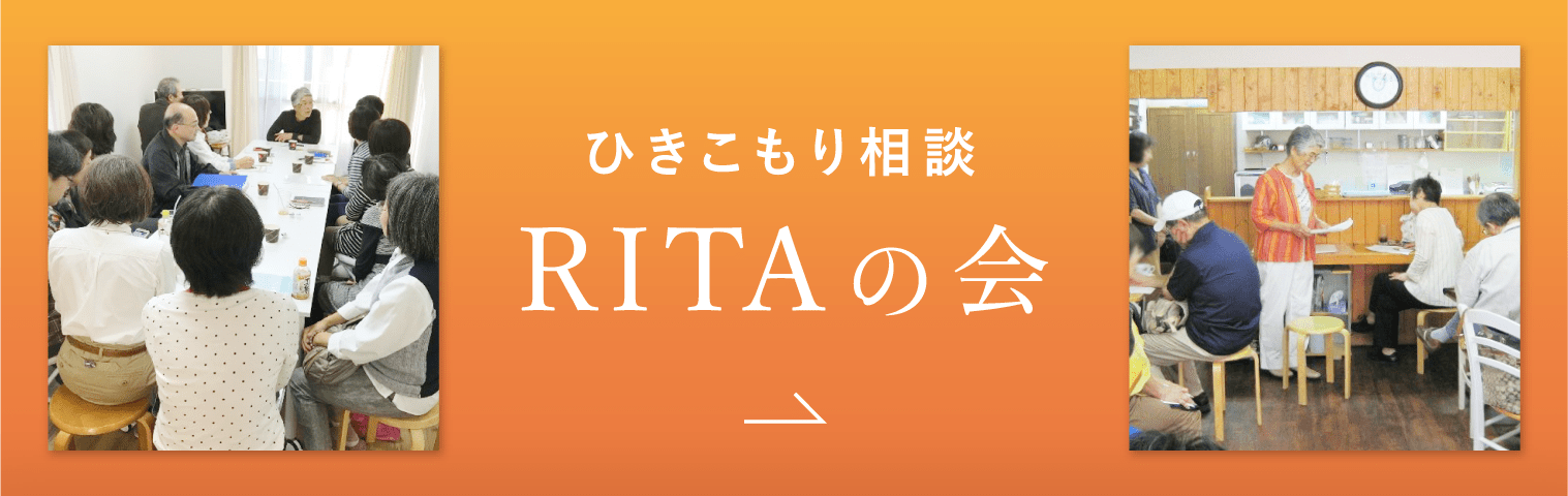RITAの家